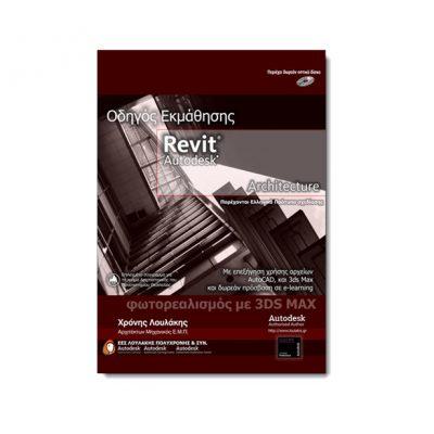 book-revit-front-shadow